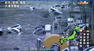 Trận động đất 8.8 độ Richter kéo theo sóng thần tan phá nhiêu thành phố ở Nhật hôm 11/3/2011. AFP photo