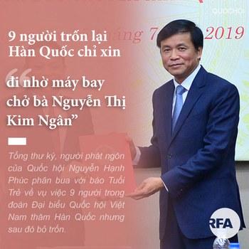 Người phát ngôn của Quốc hội Việt Nam, Tổng thư ký Nguyễn Hạnh Phúc.