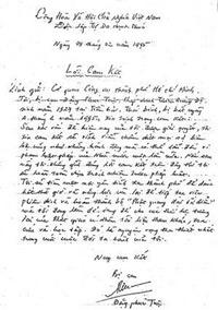 Bức thư lưu hành trên internet, nói là của Hòa thượng Thích Quảng Độ gửi công an thành phố HCM, nhưng chính Hòa thượng Quảng Độ xác nhận là giả qua cuộc phỏng vấn với đài Á Châu Tự Do. (bấm vào thư để xem hình lớn hơn)