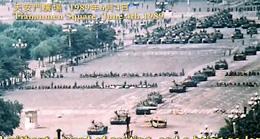 Một lưc lượng thiết giáp chưa từng thấy được điều động để đàn áp tại Thiên An Môn ngày 4 tháng 6, 1989 làm hàng ngàn người bị thiệt mạng. (ảnh từ video clip)
