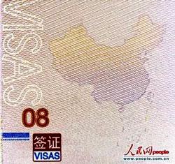 Mẫu hộ chiếu mới của Trung Quốc có in đường lưỡi bò mà họ đòi hỏi trên Biển Đông. Source báo TQ/peopledaily