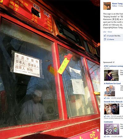 Tiệm ăn Snacks Beijing: Không tiếp người Nhật, Philippines, Việt Nam vá chó. Rose Tang facebook screencapture