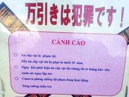 Một siêu thị ở quận Saitama, phía bắc Tokyo phải treo biển bằng tiếng Việt cảnh báo rằng camera đang hoạt động và nếu ai ăn cắp sẽ bị cảnh sát bắt. Files photos