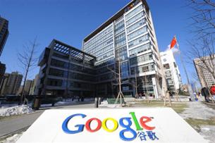 Trụ sở Google ở Bắc Kinh