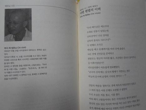 Một bài thơ của nhà thơ Bùi Chí vinh được dịch sang ngoại ngữ khác.