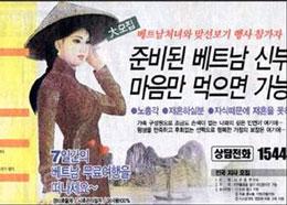 Một tờ rao vặt dán trên tường quảng cáo môi giới cô dâu Việt Nam tại Đài Loan. (ảnh minh hoạ)