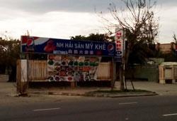 Khách sạn thuộc một doanh nghiệp nhà nước của Việt Nam tại Đà Nẵng. RFA PHOTO.